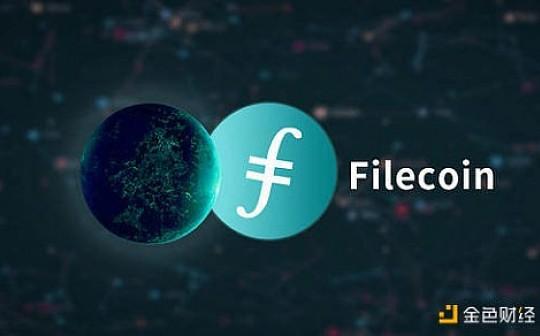 解锁获取Filecoin最佳姿势