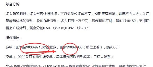 百晓生看盘笔记:7.27比特币行情分析 万元关口是否为顶