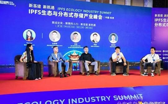 """中链云受邀参加杭州""""IPFS生态与分布式存储产业""""峰会"""