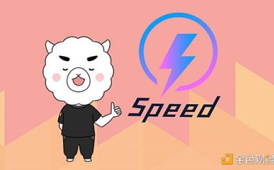 [关注] 边缘计算成为5G时代利器 , Speed Network加速CDN 助推产业变革