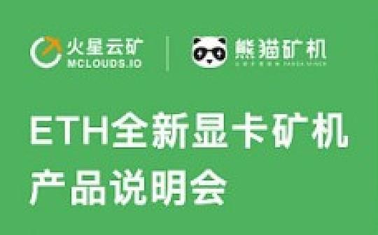 ETH挖矿新手攻略 | 火星云矿 熊猫矿机 产品上架说明会