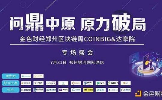 GICC格林保险受邀参加金色财经区块链周郑州峰会 掀开中原地区区块链产业的革命面纱