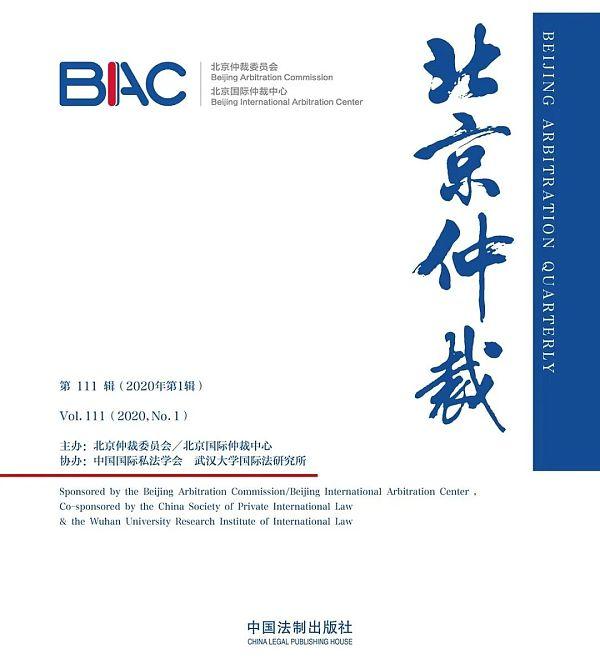 《北京仲裁》:从比特币的法律性质谈比特币纠纷的裁决思路