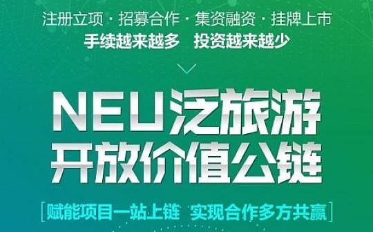 21点资本联合各大创世社区全球布局NEU应用场景落地、NEU泛旅游我们是认真的!