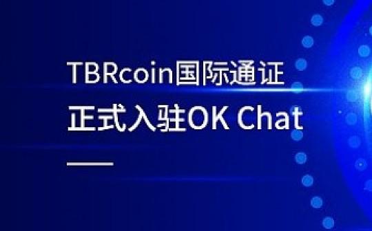 TBRcoin国际通证3.0上线并入驻OK Chat