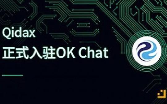 Qidax正式入驻OK Chat