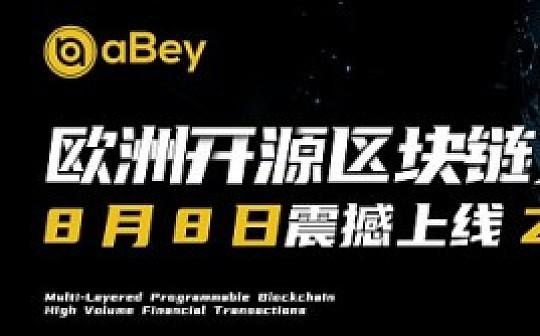 aBey交易速度惊人  蓄势待发即将上线ZBX交易所