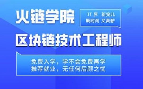 火链互联动态   火链学院迎来广东松山职业技术学院领导参观指导工作