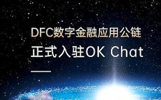 DFC数字金融应用公链正式入驻OK Chat