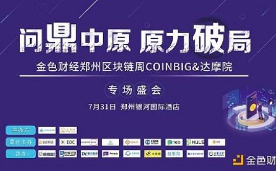 MΛNTRΛDΛO受邀参加金色财经区块链周郑州峰会 掀开中原地区区块链产业的革命面纱