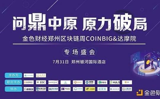 星际云受邀参加金色财经区块链周郑州峰会 掀开中原地区区块链产业的革命面纱
