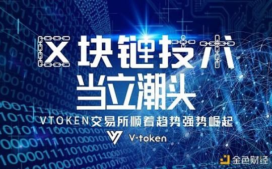 Vtoken数字交易所——推动区块链技术发展的产物