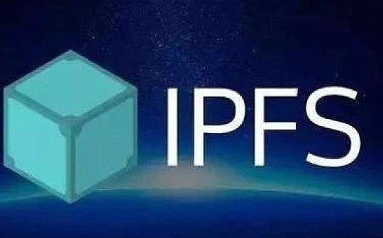 挑战百度网盘 主网即将上线 IPFS到底是个啥?