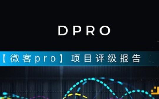 DPRO数字评级:微客PRO