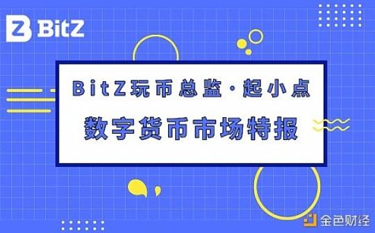 BitZ玩币总监:BTC任何一笔交易都是基于当下某一级别走势完成-参与其后的相反走势