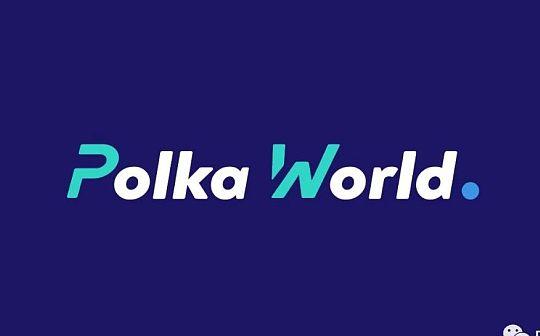 盘点 17 个准备竞拍波卡/Kusama 平行链的项目-河北程娅橡塑管业有限公司
