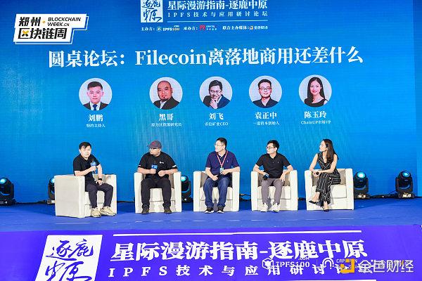 圆桌论坛:《Filecoin离落地商用还差什么》