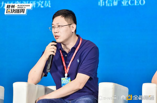 币信矿业CEO刘飞