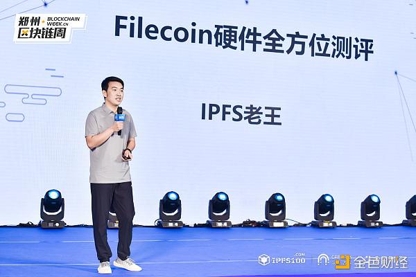中科云创产品总监IPFS老王