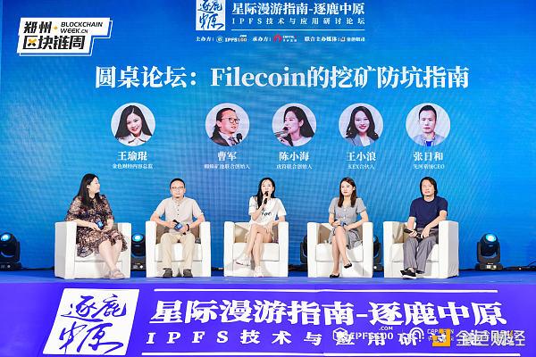 圆桌论坛:《Filecoin的挖矿防坑指南》