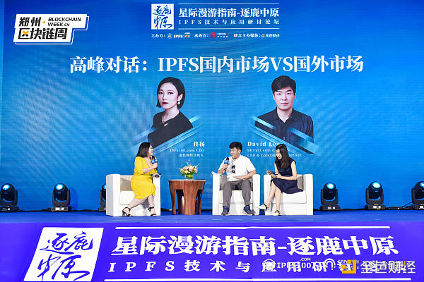 《IPFS国内市场VS国外市场》为主题的高峰对话