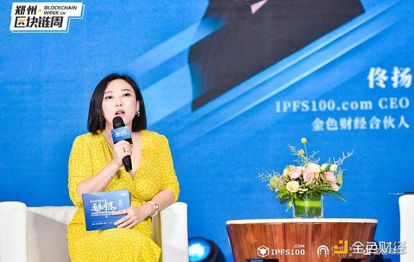 金色财经合伙人、IPFS100.com CEO佟扬