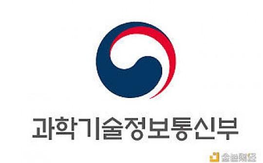 韩科技信息部投入47亿韩元开发区块链等ICT技术