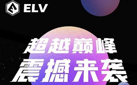 ELV布道区块链引爆东北 与数十家顶级社群交流达成合作