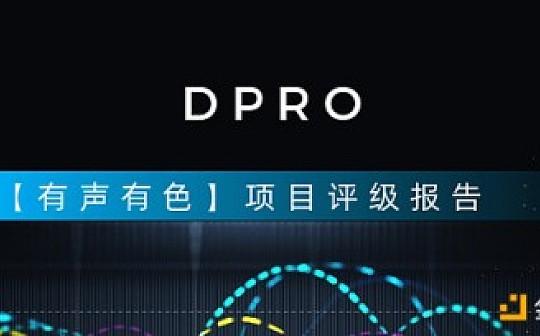 DPRO数字评级:未播