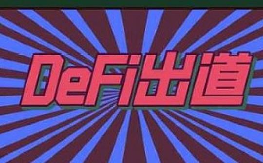 深度|| DeFi飞速增长, 这背后潜藏的究竟是机遇还是泡沫?
