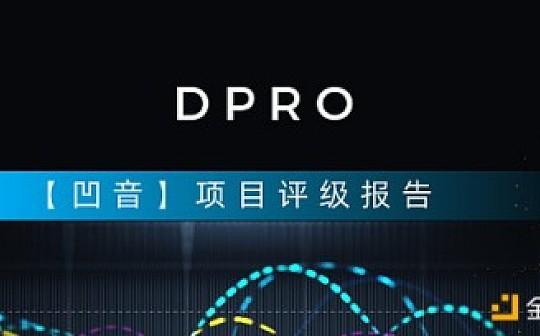 DPRO数字评级:凹音