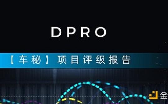 DPRO数字评级:车秘MITI