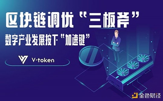 区块链赋能实体经济,vtoken交易所打造数字新生态体系