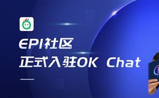 EPI社区正式入驻OK Chat