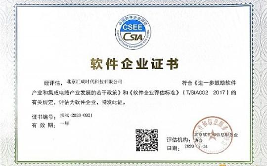 """资质荣誉:热烈祝贺我公司成功获得""""双软企业认证"""""""