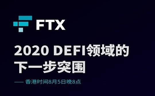 FTX视频直播 8月最巅峰DeFi圆桌讨论会:2020 DeFi领域的下一步突围