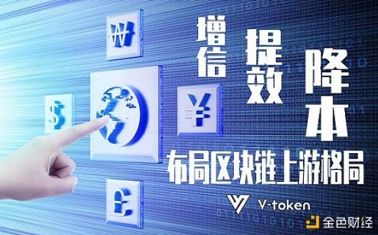 Vtoken——重塑信任经济新时代,衍生社会数字经济新跨越