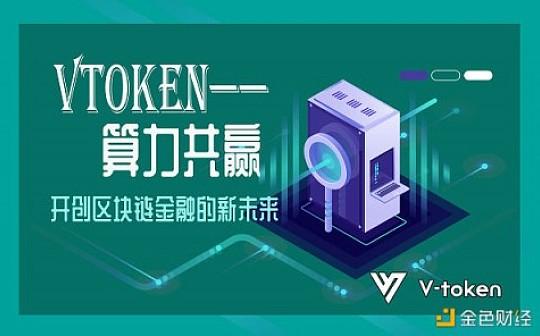 Vtoken基于区块链数据结构实现的共识算法,助力全球产业发展