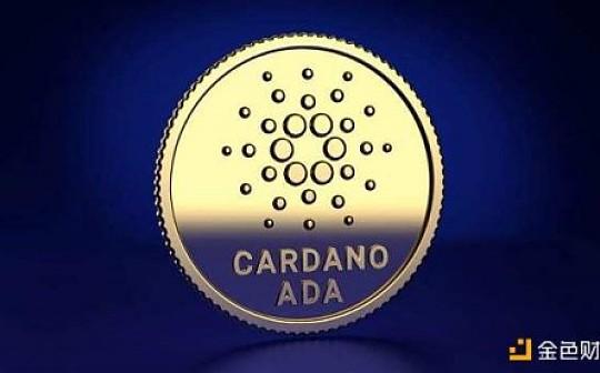 半年领涨127% , ADA有望与ETH争夺公链宝座?