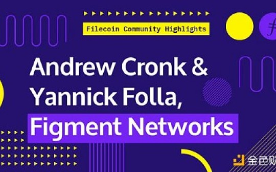 官方访谈:Filecoin社区亮点系列的第八期——Figment Networks 