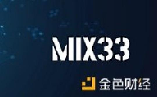MIX33——全球首个去中心化企业联盟平台