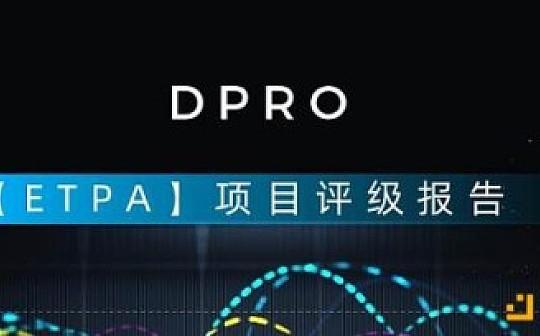 DPRO数字评级:ETPA 以太粒子
