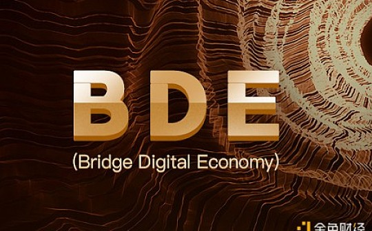 BDE强势打破传统跨链桎梏  开启万链互联新时代