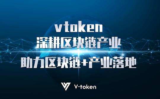 """区块链迎新机遇?Vtoken打造""""算力基建""""为产业链发展赋能"""