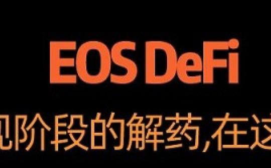 EOS DeFi现阶段的解药在哪里