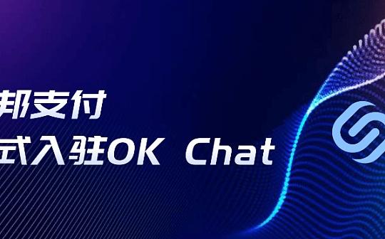 联邦支付正式入驻OK Chat