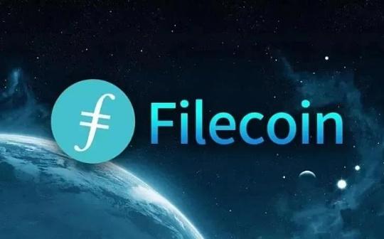 Filecoin官方公布8月矿工会议时间:北京时间8月12日凌晨4:00—5:00 