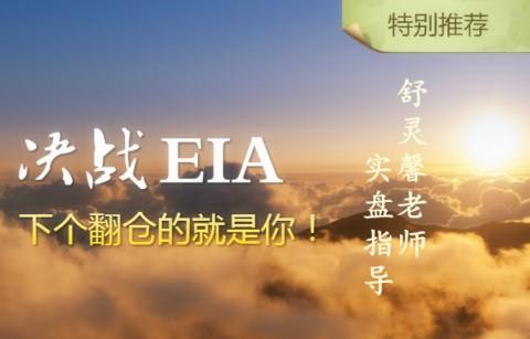 舒灵馨:3.6非农携手EIA,现货原油、外汇原油欧盘操作建议
