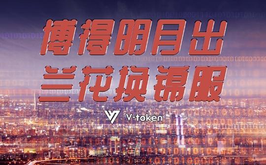行稳致远,破局而出,vtoken用核心技术来构建数字大生态