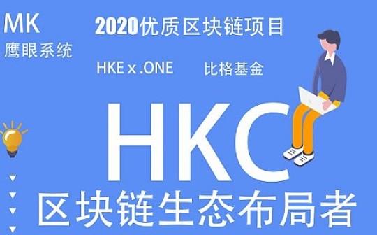 HKC值得你选择的重要指标